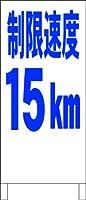 シンプルA型スタンド看板「制限速度15km(青)」【駐車場・駐輪場】全長1m