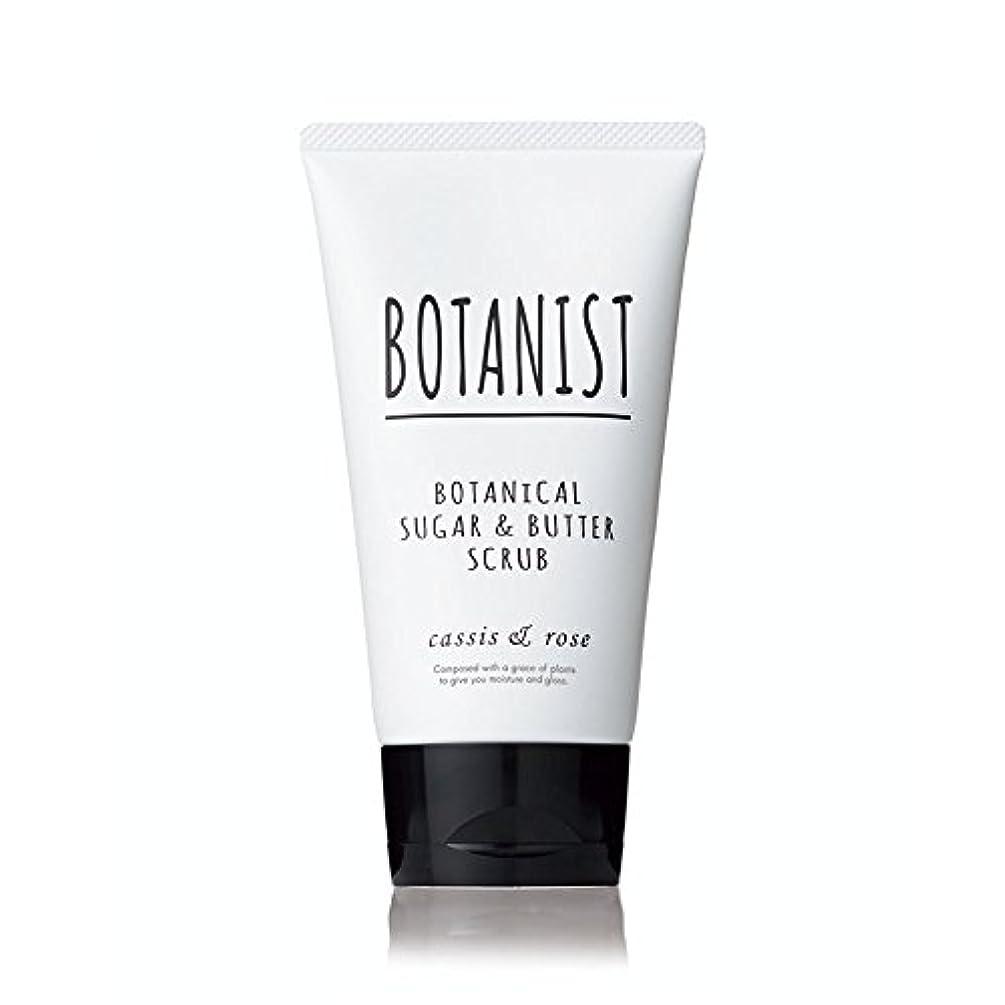 したい貼り直す開始BOTANIST ボタニスト ボタニカル シュガー&バタースクラブ 150g カシス&ローズの香り