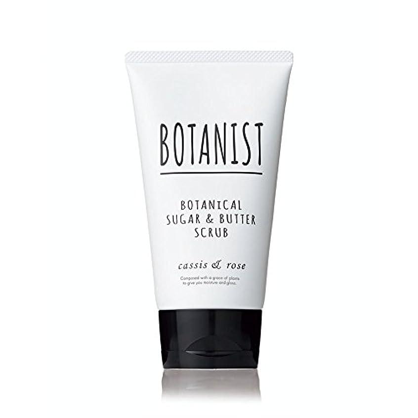 BOTANIST ボタニスト ボタニカル シュガー&バタースクラブ 150g カシス&ローズの香り