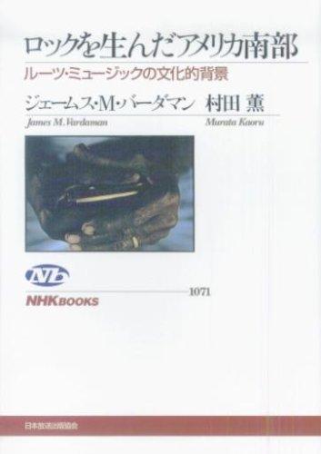 NHKブックス(1071) ロックを生んだアメリカ南部 ルーツミュージックの文化的背景