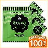 アミュード わかめスープ インスタント (3.8g × 100食入) 小袋