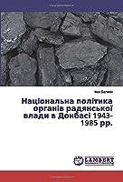 Національна політика органів радянської влади в Донбасі 1943-1985 рр.