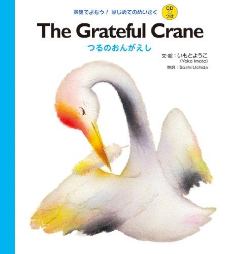 CDつき The Grateful Crane つるのおんがえし (英語でよもう! はじめてのめいさく (CDつき))