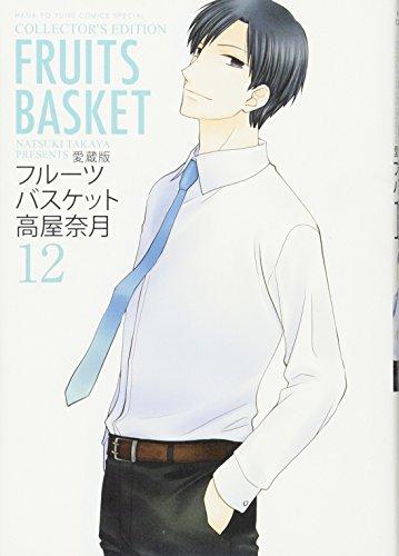 愛蔵版 フルーツバスケット 12 (花とゆめCOMICSスペシャル)