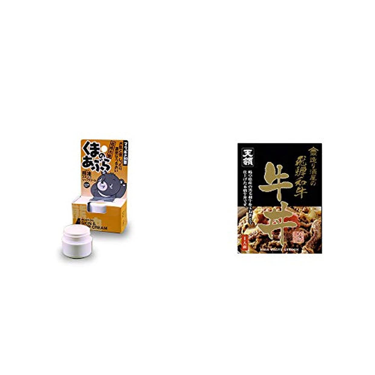 [2点セット] 信州木曽 くまのあぶら 熊油スキン&リップクリーム(9g)?天領酒造 造り酒屋の飛騨和牛 牛丼(1人前)