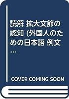 読解 拡大文節の認知 (外国人のための日本語 例文・問題シリーズ)