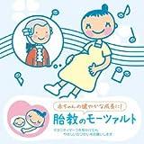 赤ちゃんクラシック 胎教のモーツァルト