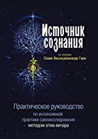 Source consciousness. A practical guide to the intensive practice of self-inquiry method atma-vicara