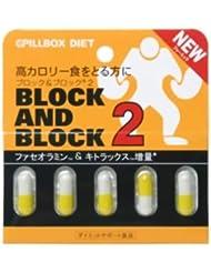ブロック&ブロック2 5カプセル