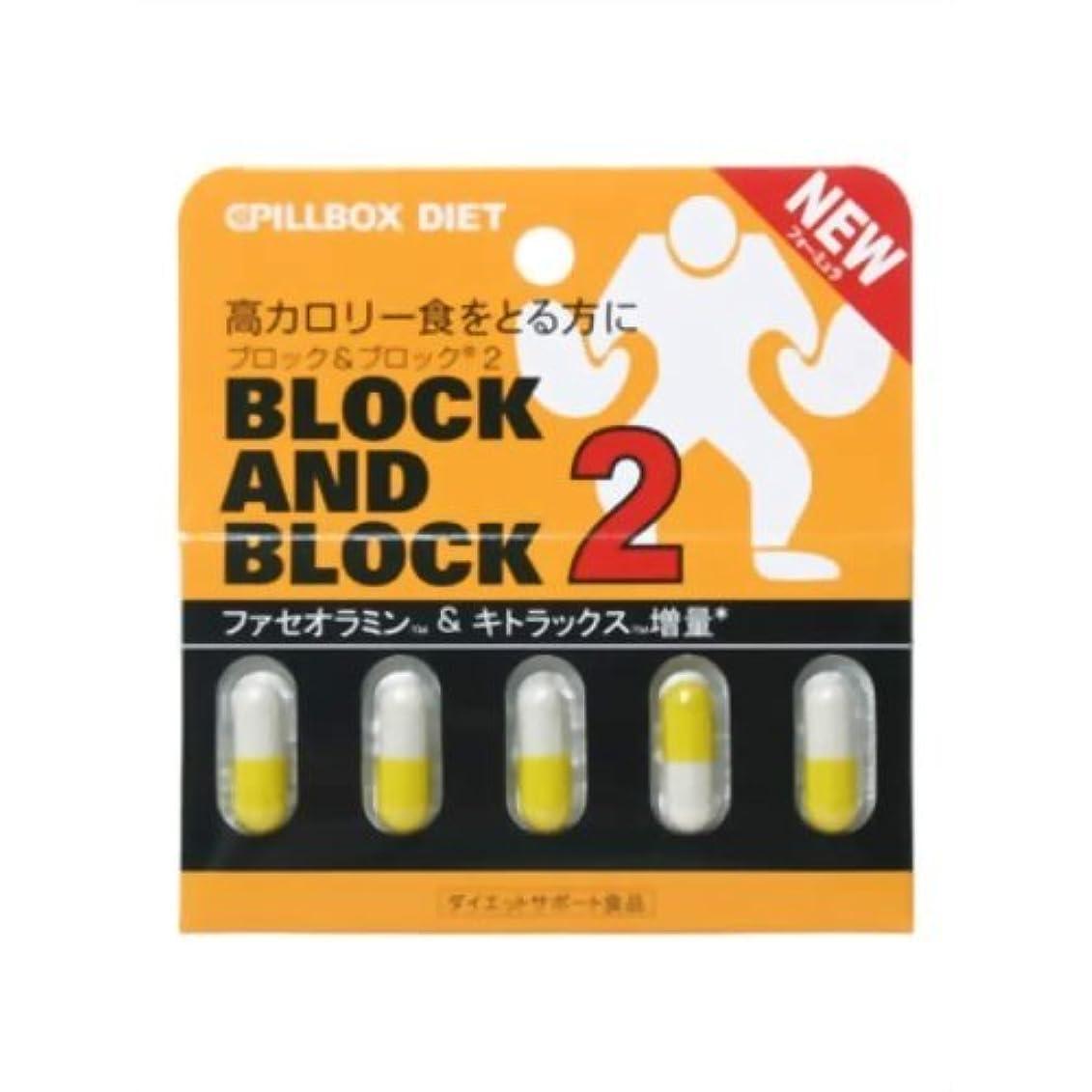 ハプニング知覚するネックレットブロック&ブロック2 5カプセル