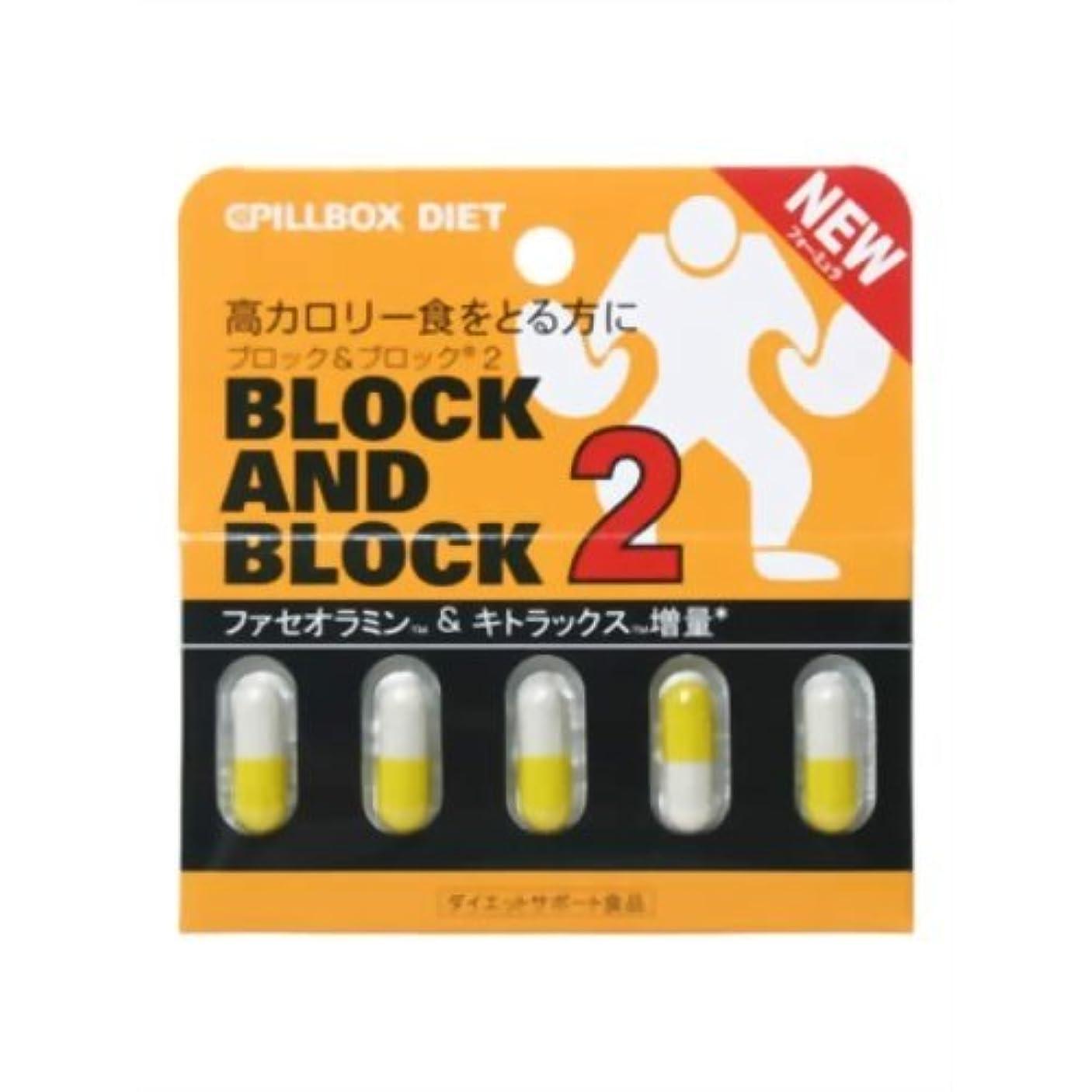 まつげガード経済的ブロック&ブロック2 5カプセル