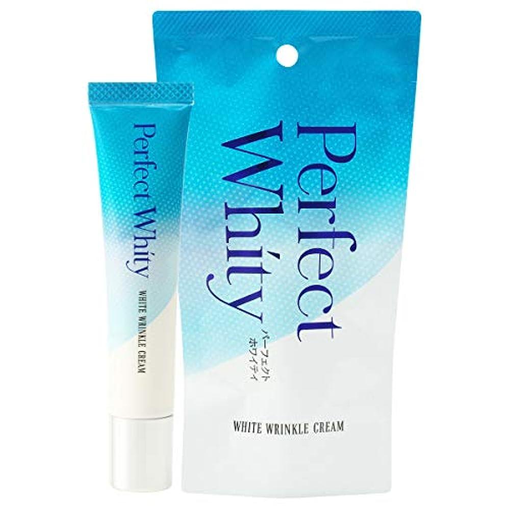 Perfect Whity WHITE WRINKLE CREAM パーフェクトホワイティ ホワイトリンクルクリーム megami no whity(女神のホワイティ)がリニューアル