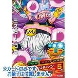 ドラゴンボールヒーローズ カードグミ17 [GDPBC3-12.ミスター・ブウ](単品)