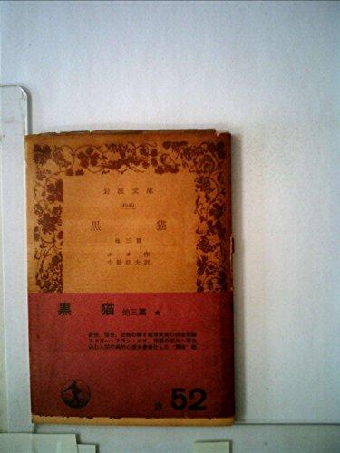 黒猫―他三篇 (1953年) (岩波文庫〈第4949〉)の詳細を見る
