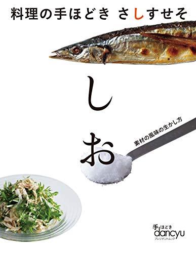料理の手ほどき さしすせそ しお (プレジデントムック 手ほどきdancyu)