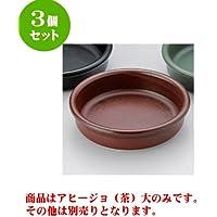 3個セット 陶板 アヒージョ(茶)大 [14 x 3.3cm] 直火 【料亭 旅館 和食器 飲食店 業務用 器 食器】