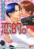 恋的。 (JUNEコミックス ピアスシリーズ 158)
