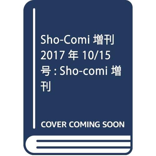 Sho-Comi増刊 2017年 10/15 号 [雑誌]: Sho-comi 増刊