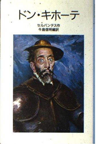 ドン・キホーテ (岩波少年文庫 (3125))の詳細を見る