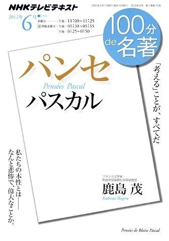 パスカル『パンセ』 2012年6月 (100分 de 名著)