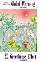 地球温暖化と温室効果