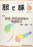 胆と膵 Vol.39 No.5(5 2 特集:胆道・膵疾患術後の晩期障害