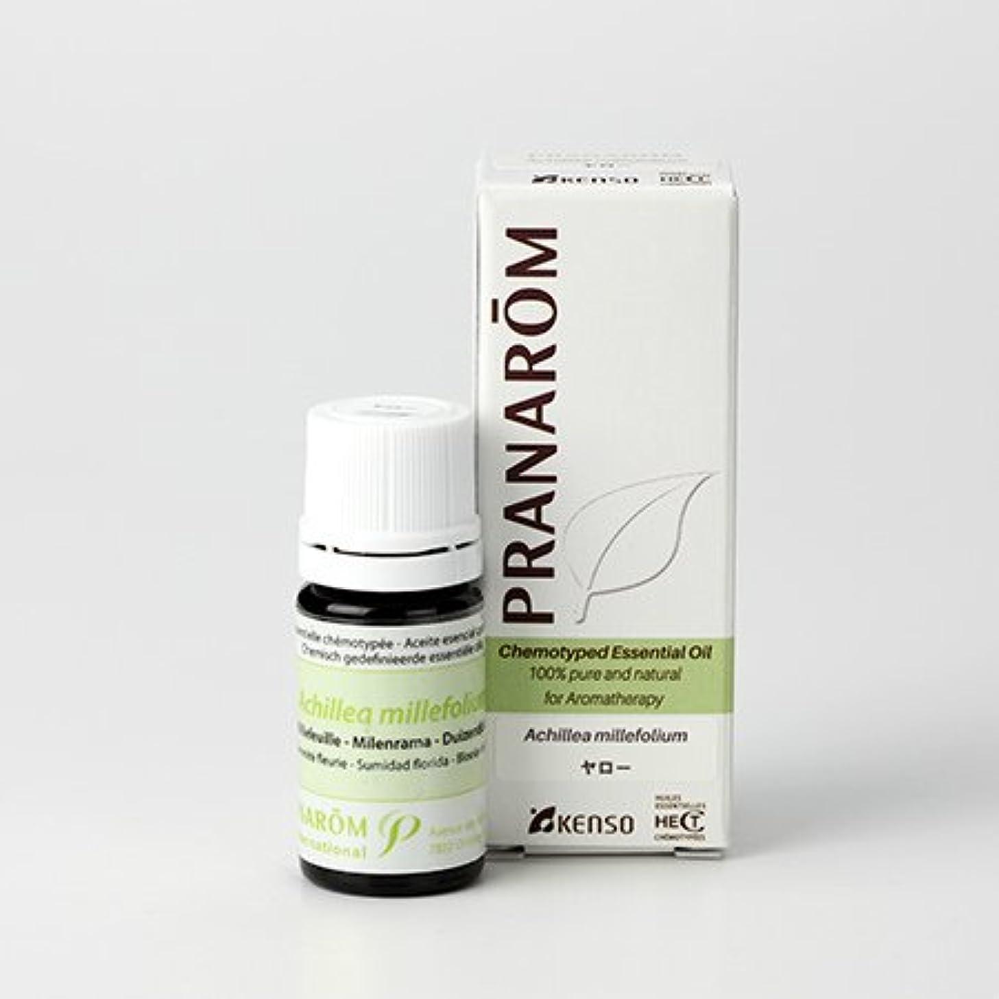 であることレモン反発プラナロム ヤロー 5ml (PRANAROM ケモタイプ精油)