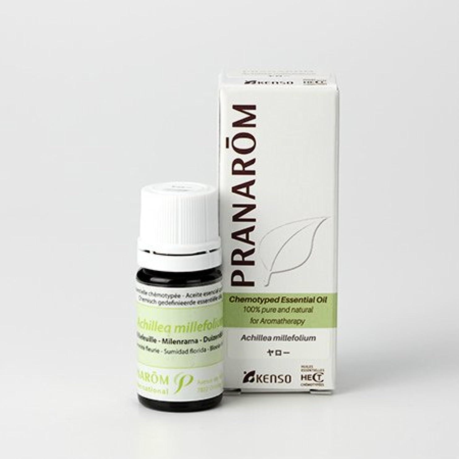 本当に困惑するに変わるプラナロム ヤロー 5ml (PRANAROM ケモタイプ精油)