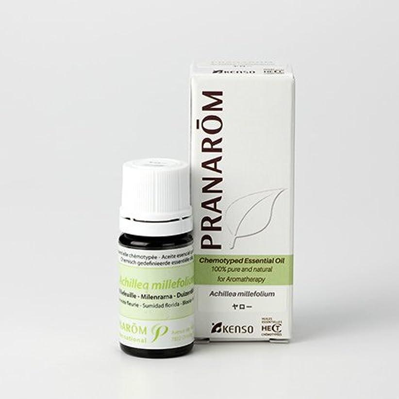 武装解除受付報復プラナロム ヤロー 5ml (PRANAROM ケモタイプ精油)