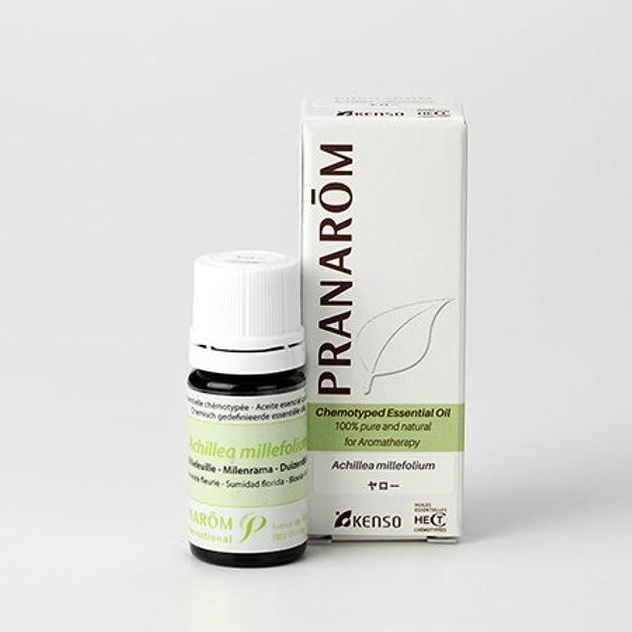 しおれた純粋な色プラナロム ヤロー 5ml (PRANAROM ケモタイプ精油)
