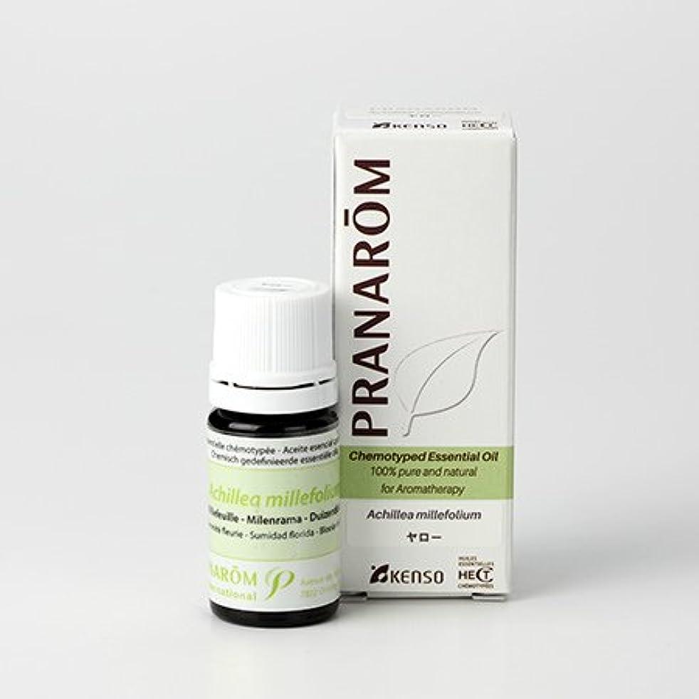 ナビゲーション状況教育プラナロム ヤロー 5ml (PRANAROM ケモタイプ精油)
