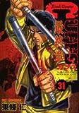 Cuffs 31―傷だらけの地図(最終章) (ヤングジャンプコミックス)