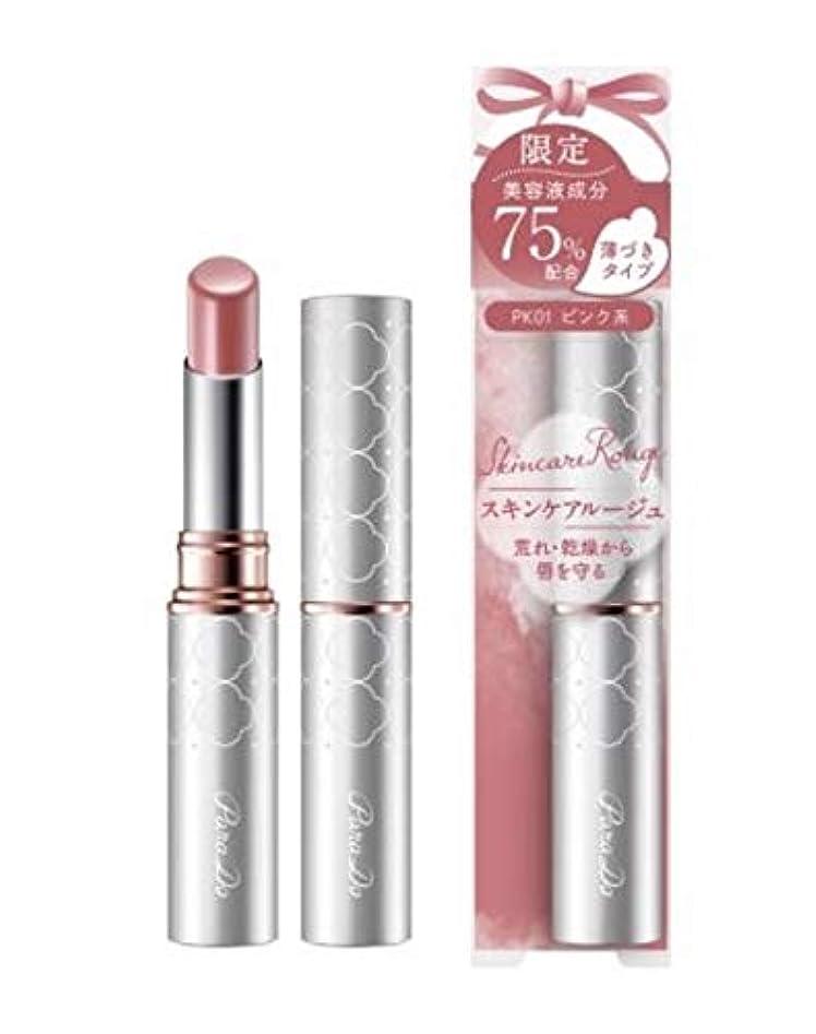 娯楽センチメートル慎重にパラドゥ スキンケアルージュ PK01 季節限定色(ピンク系)2.2g