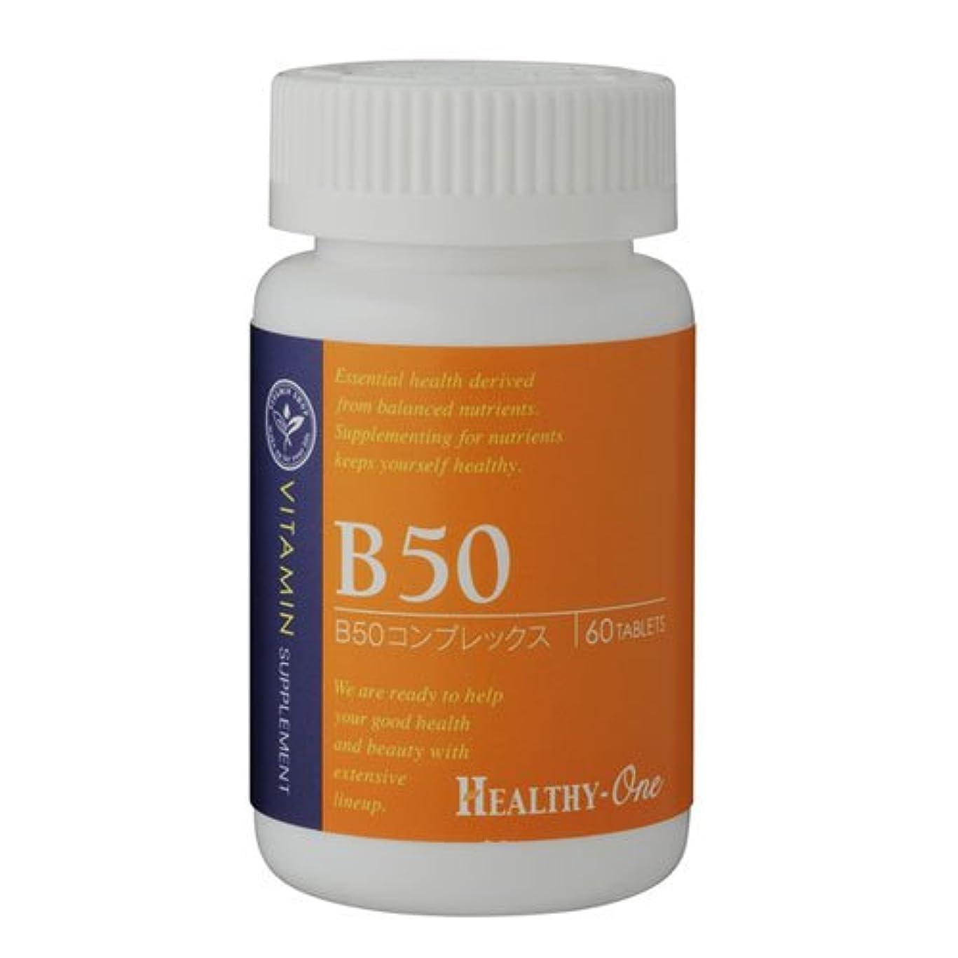 閃光セグメントしないでください【栄養士常駐】 ビタミンB50 60粒 30~60日分 サプリメント専門店ヘルシーワン(国内17店舗展開)TELでお気軽に相談ください
