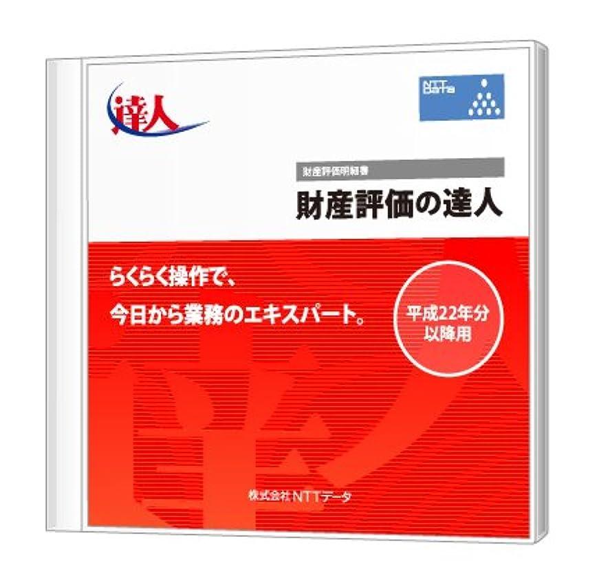 テニスコモランマ印象的な財産評価の達人 Professional Edition CD-ROM版