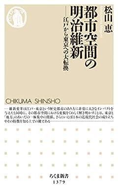 都市空間の明治維新: 江戸から東京への大転換 (ちくま新書 1379)