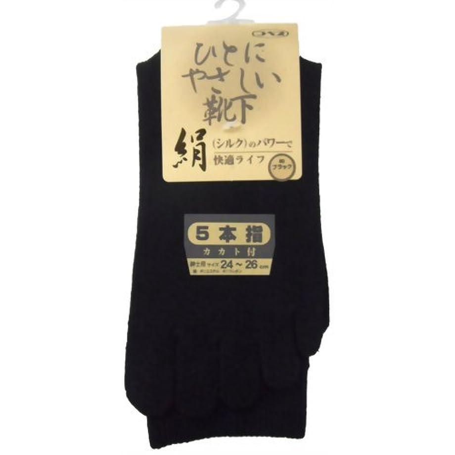 インゲン歴史的鉛筆紳士シルク5本指ソックス ブラック 24-26cm