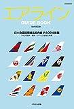 エアライン GUIDE BOOK 最新改訂版