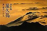 山岳島屋久島―秦達夫写真集