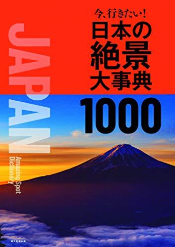 日本の絶景 1000