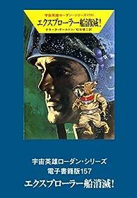 宇宙英雄ローダン・シリーズ 電子書籍版157 エクスプローラー船消滅! (ハヤカワ文庫SF)