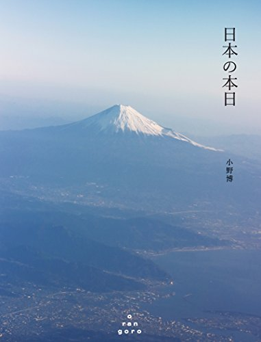 日本の本日 (orangoro)