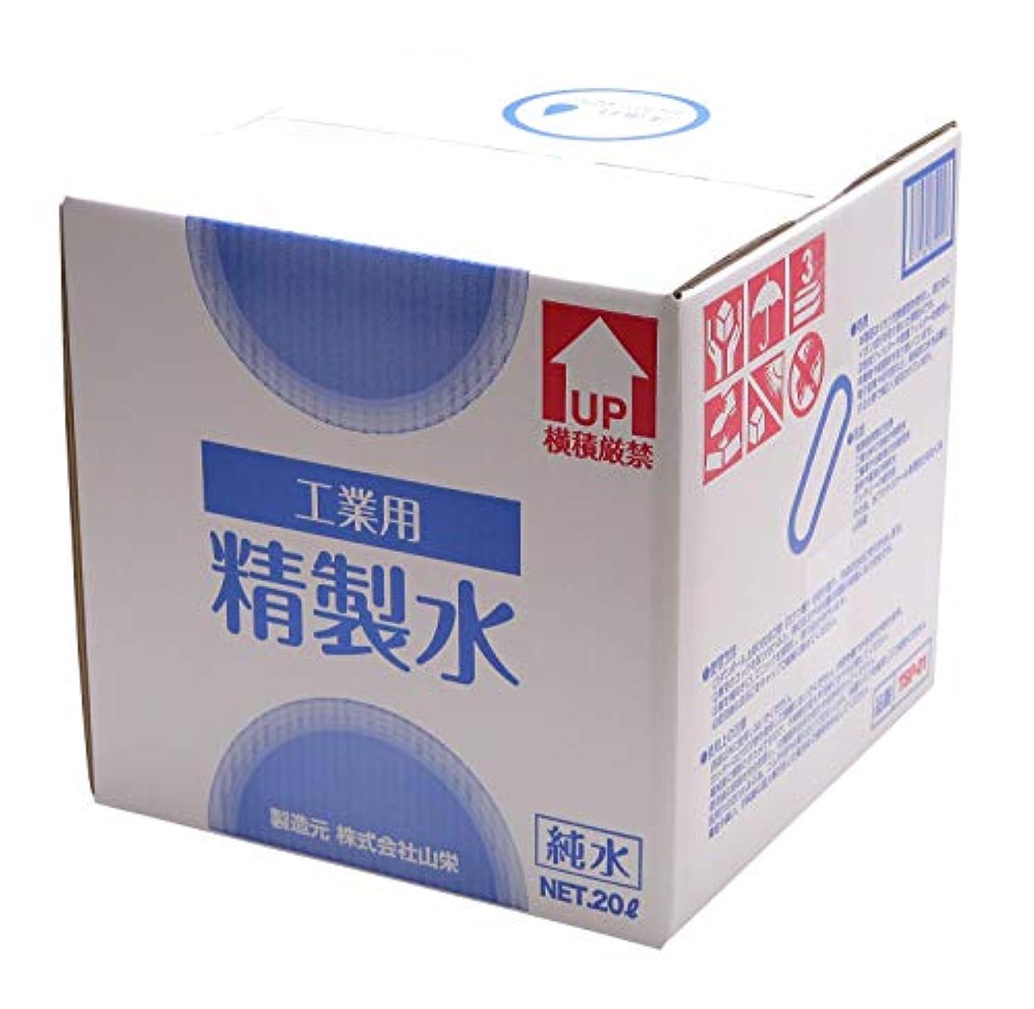 バッジ太陽シチリアサンエイ化学 工業用 精製水 [ 20L 1箱 : コック付き ] (工業用/業務用) 洗浄水 補給用水 化粧用 加湿器 美顔器 日本産 純水