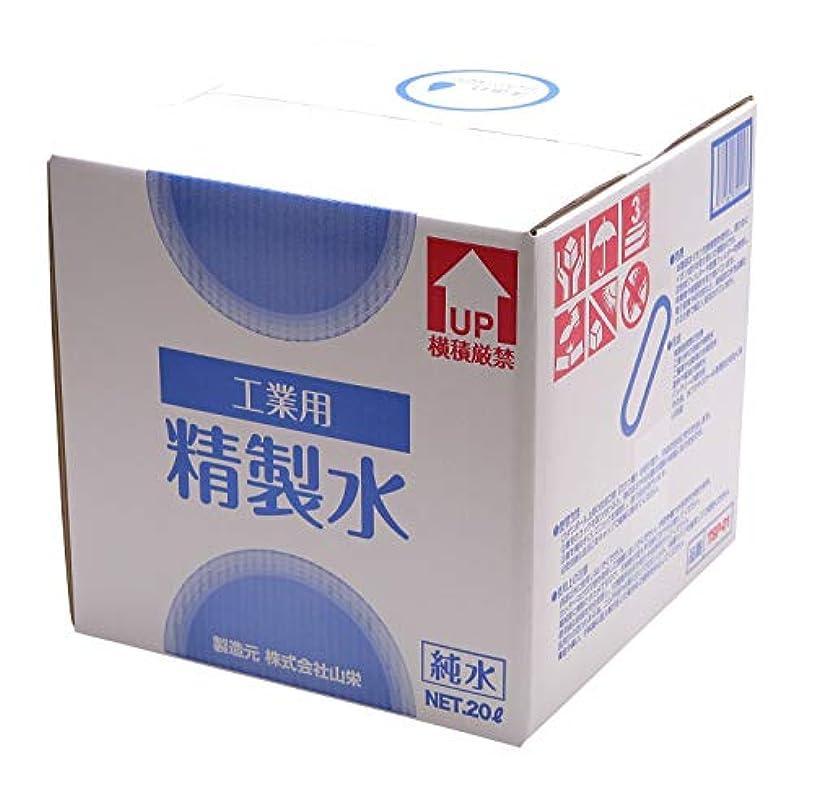 サンエイ化学 工業用精製水 純水 20L×1箱 コック付き 【スチーマー 加湿器 オートクレーブ エステ 美容 歯科】