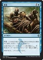 マジック・ザ・ギャザリング 漂流 / タルキール覇王譚(日本語版)シングルカード KTK-054-UC