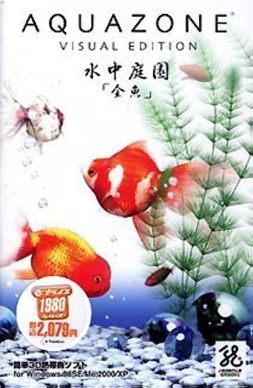 食料品店露骨なパーセントAquazone Visual Edition 水中庭園 8「金魚」