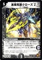 デュエルマスターズ 【 黒輝死爵クローズZ 】 DM38-044-C 《覚醒編 3》