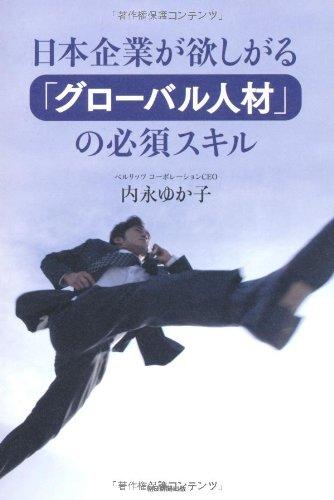 日本企業が欲しがる「グロ-バル人材」の必須スキルの詳細を見る