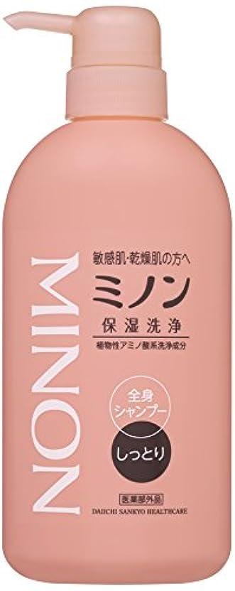 基礎雨蒸発するMINON(ミノン) 全身シャンプー しっとりタイプ 450mL 【医薬部外品】