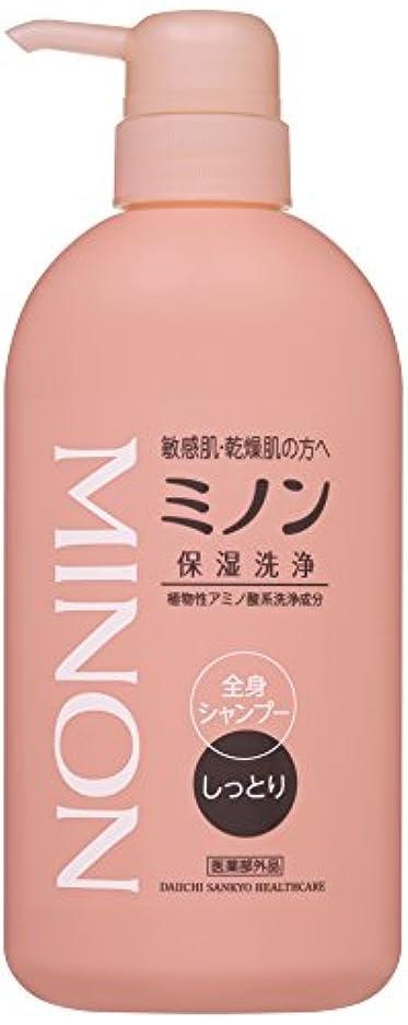 温度熟達した廃止MINON(ミノン) 全身シャンプー しっとりタイプ 450mL 【医薬部外品】